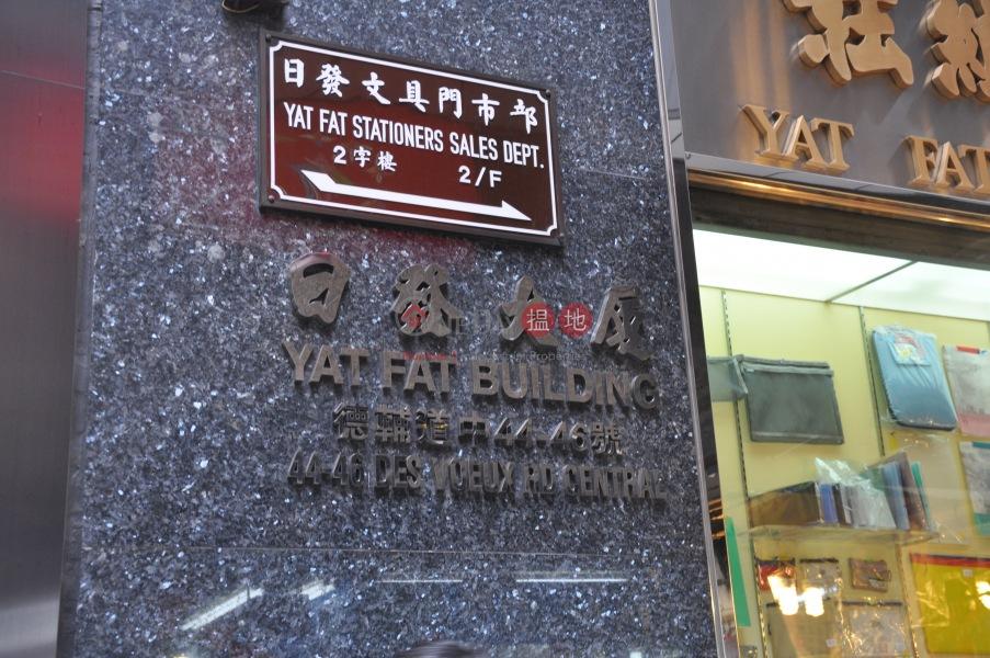 日發大廈 (Yat Fat Building) 中環|搵地(OneDay)(3)
