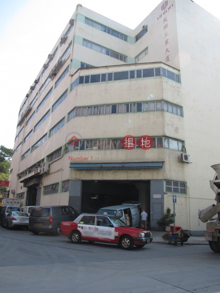 Union Industrial Building (Union Industrial Building) Yau Tong|搵地(OneDay)(3)