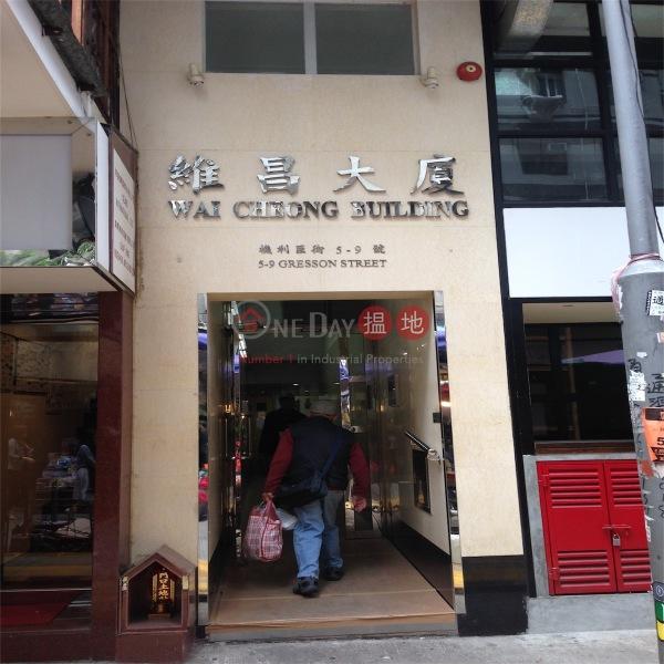 Wai Cheong Building (Wai Cheong Building) Wan Chai|搵地(OneDay)(1)