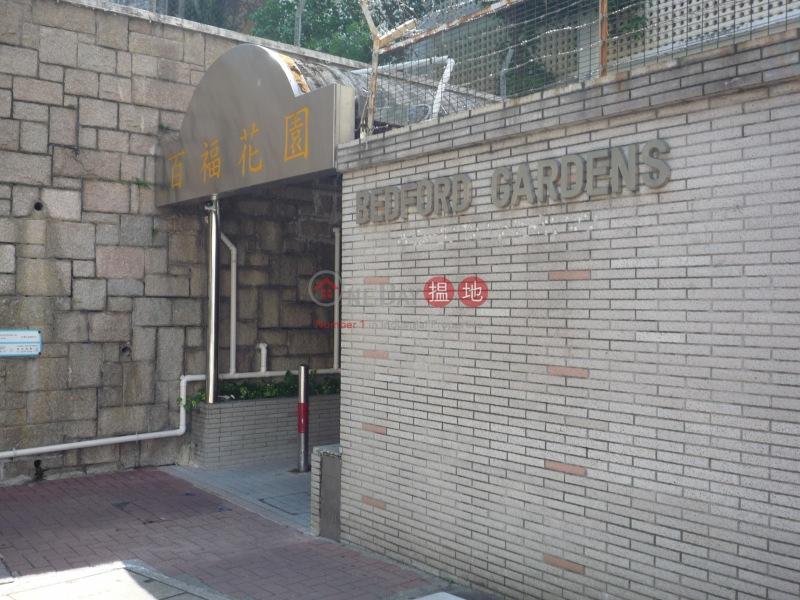 百福花園 (Bedford Gardens) 北角|搵地(OneDay)(4)