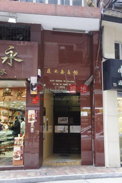 Hang Cheong Tai Building (Hang Cheong Tai Building) Sheung Wan|搵地(OneDay)(3)