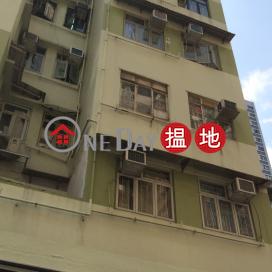 Tung Shing Building|東成樓 (28-30號)