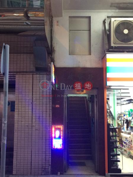 珍賢樓 (Chun Yin House) 上環|搵地(OneDay)(3)
