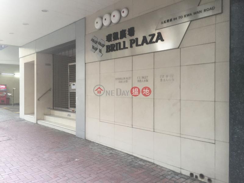 Brill Plaza (Brill Plaza) To Kwa Wan|搵地(OneDay)(1)