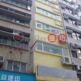 10 Bonham Strand East,Sheung Wan, Hong Kong Island