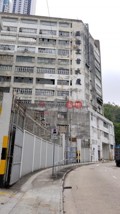 正興工業大廈|葵青正興工業大廈(Ching Hing Industrial Building)出租樓盤 (TINNY-0118253994)_0