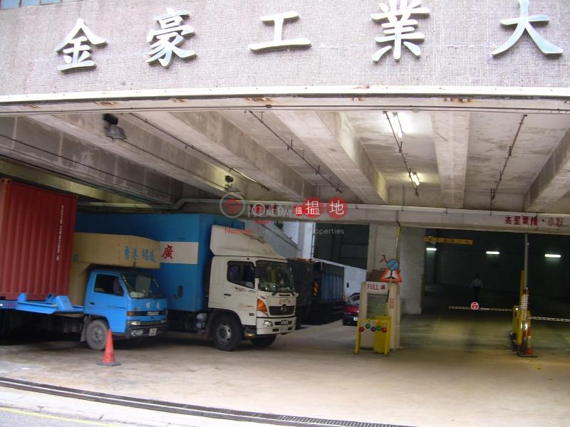 金豪工業大廈1座|沙田金豪工業大廈(Kinho Industrial Building)出租樓盤 (clara-05159)