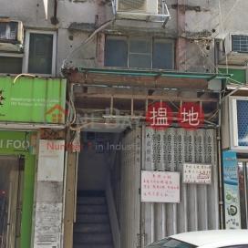 San Kin Street 8,Sheung Shui, New Territories
