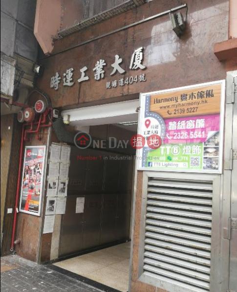 SELWYN FTY BLDG, Selwyn Factory Building 時運工業大廈 Rental Listings | Kwun Tong District (LCPC7-0923673166)
