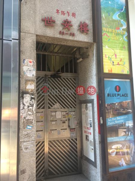 世安樓 (Sai On Building) 堅尼地城|搵地(OneDay)(3)