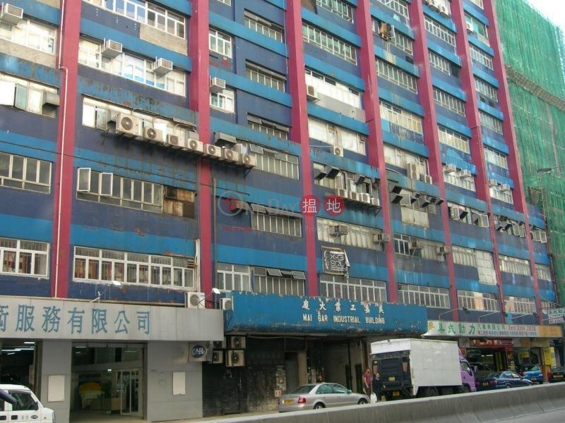 美嘉工廠大廈 (Mai Gar Industrial Building) 觀塘|搵地(OneDay)(2)