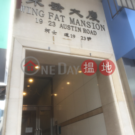 Wing Fat Mansion,Jordan, Kowloon
