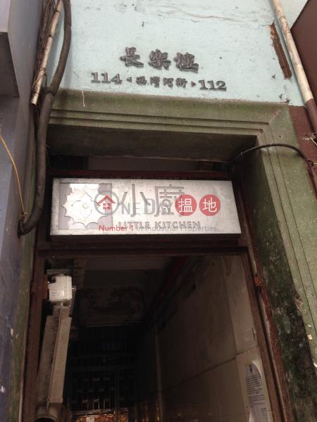 112-114 Sai Wan Ho Street (112-114 Sai Wan Ho Street) Sai Wan Ho|搵地(OneDay)(1)