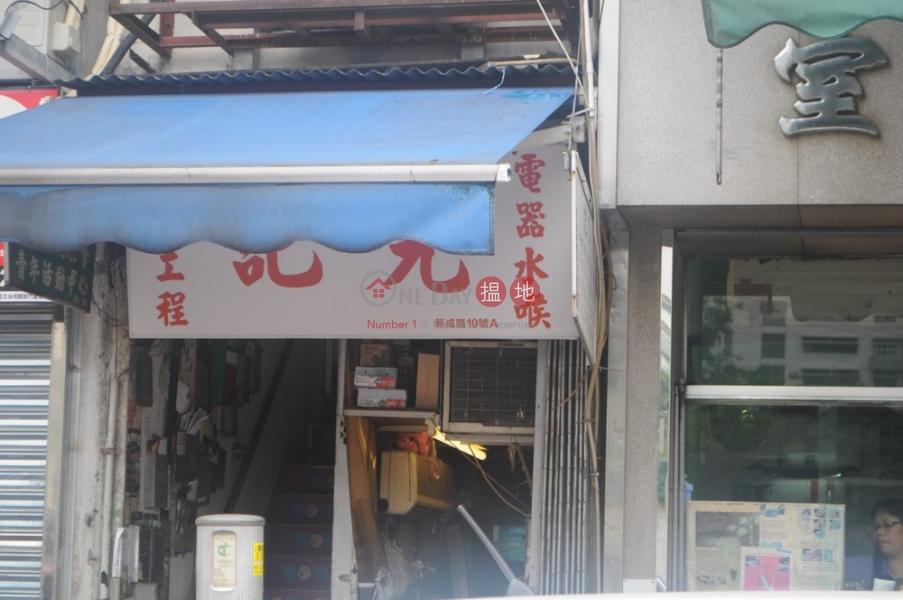 新成路10號 (San Shing Avenue 10) 上水|搵地(OneDay)(1)