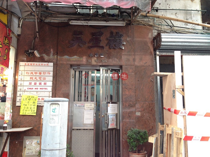 Mei Shing Building (Mei Shing Building) Prince Edward|搵地(OneDay)(1)