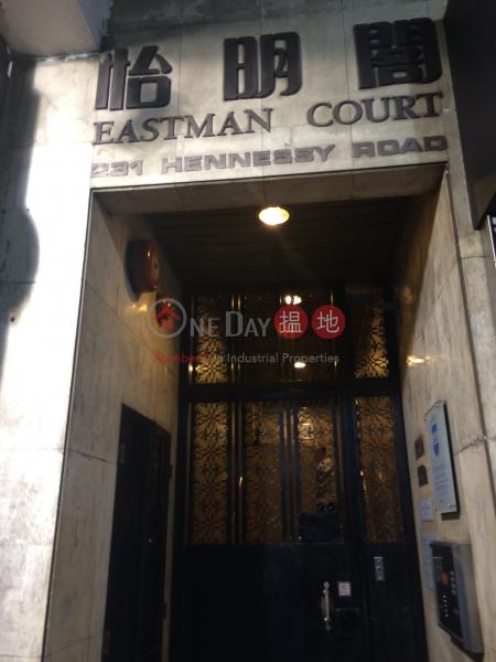 Eastman Court (Eastman Court) Wan Chai|搵地(OneDay)(2)