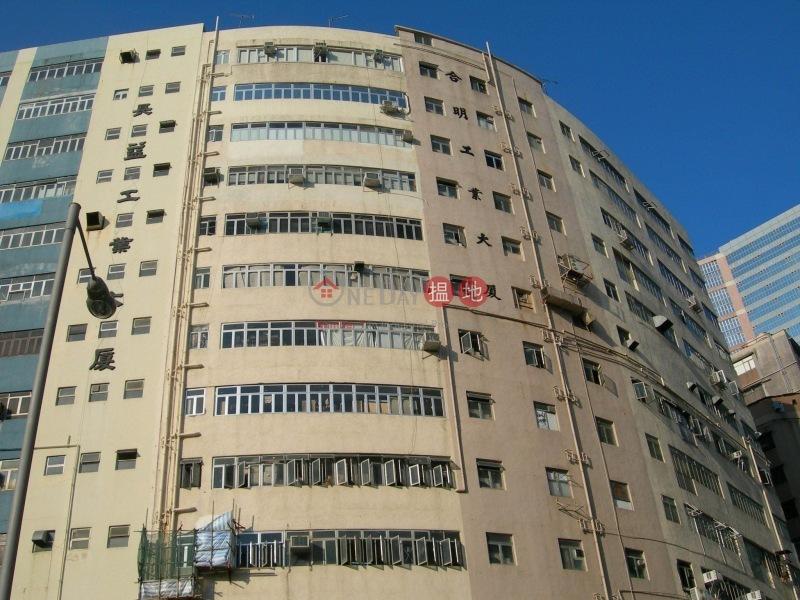 Hop Ming Factory Building (Hop Ming Factory Building) Siu Sai Wan|搵地(OneDay)(2)