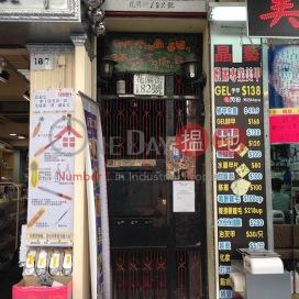 182 Fa Yuen Street |花園街182號