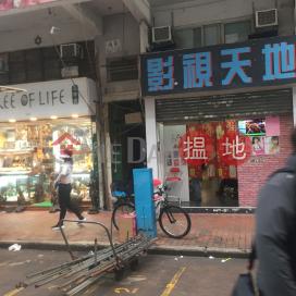 170 Temple Street,Jordan, Kowloon