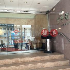 寶峰園A座,鰂魚涌, 香港島