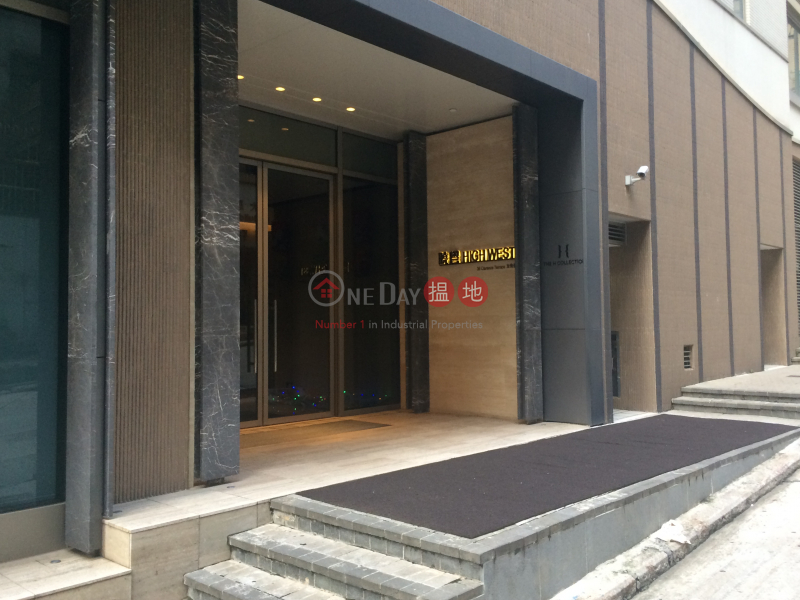 曉譽 (High West) 石塘咀|搵地(OneDay)(4)