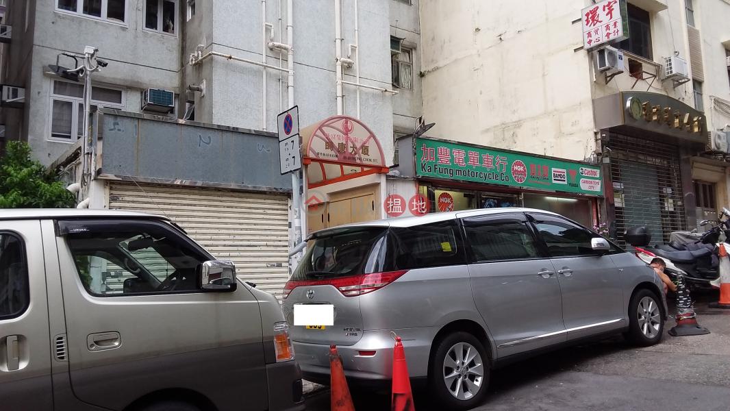 時康大廈 (Chee Hong Building) 深水埗|搵地(OneDay)(2)