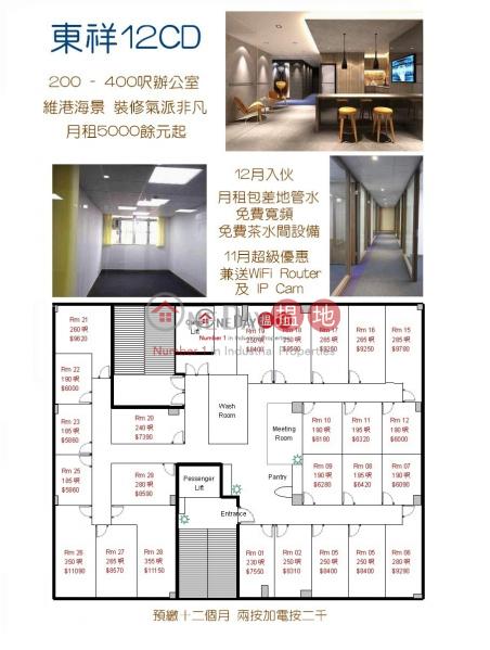 香港搵樓|租樓|二手盤|買樓| 搵地 | 寫字樓/工商樓盤出租樓盤-東祥工廠大廈