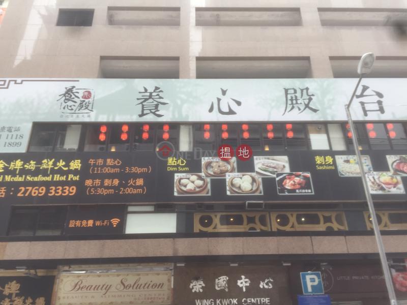 榮國中心 (Wing Kwok Centre) 佐敦|搵地(OneDay)(4)