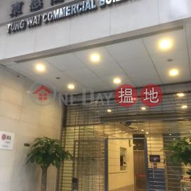 Tung Wai Commercial Building,Wan Chai, Hong Kong Island