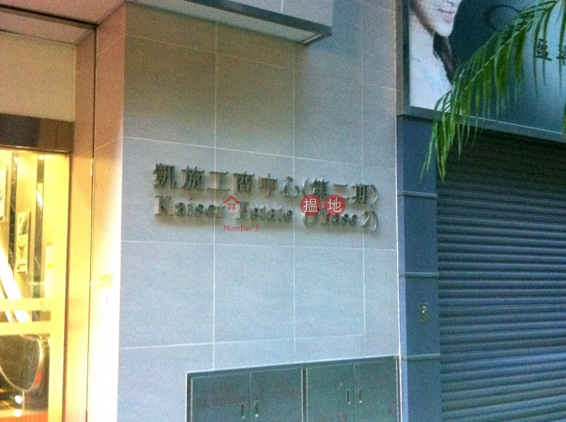 Kaiser Estate Phase 1 (Kaiser Estate Phase 1) Hung Hom|搵地(OneDay)(3)