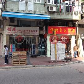 100-102 Tai Nan Street|大南街100-102號