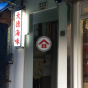 15 Tsz Mi Alley (15 Tsz Mi Alley) Western DistrictTsz Mi Alley15號|- 搵地(OneDay)(2)