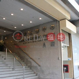 Tonic Industrial Centre Block A|同力工業中心A座