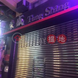 69 Tai Nan Street,Prince Edward, Kowloon