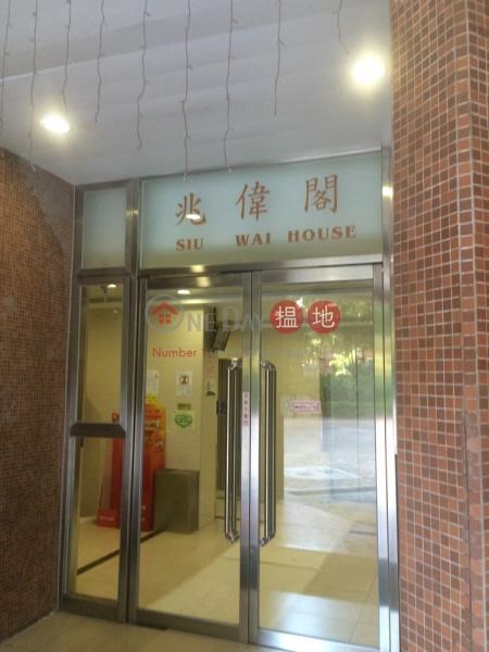 兆偉閣 (Siu Wai House) 屯門|搵地(OneDay)(4)