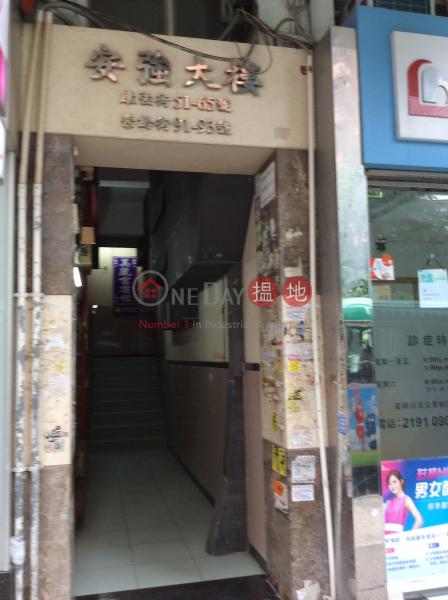 安強大樓 (On Keung Building) 新蒲崗 搵地(OneDay)(2)