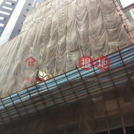 通濟大廈,中環, 香港島