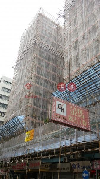 福和大樓B座 (Fuk Wo Mansion Block B) 大角咀 搵地(OneDay)(1)