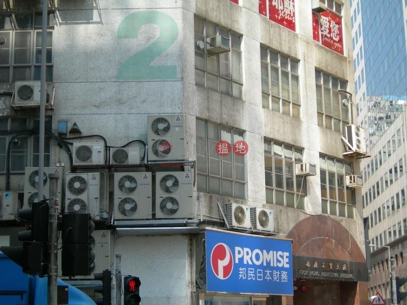 Fook Hong Industrial Building (Fook Hong Industrial Building) Kowloon Bay|搵地(OneDay)(2)