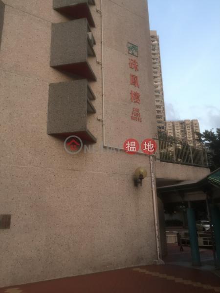 硃鳳樓 (1座) (Chu Fung House (Block 1) Fung Tak Estate) 鑽石山|搵地(OneDay)(3)