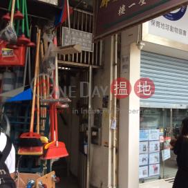 77 King Fuk Street,San Po Kong, Kowloon