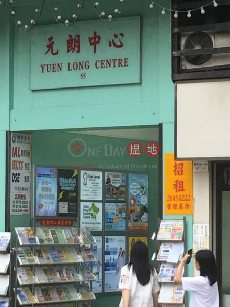 元朗中心 (Yuen Long Centre) 元朗 搵地(OneDay)(2)