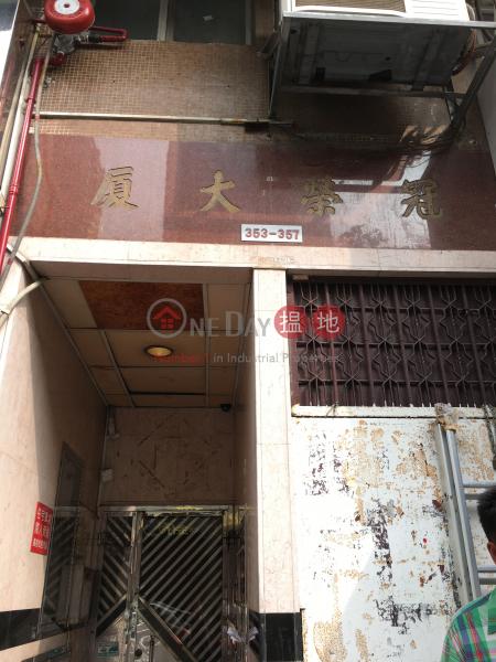 冠榮大廈 (Koon Wing Building) 長沙灣 搵地(OneDay)(2)