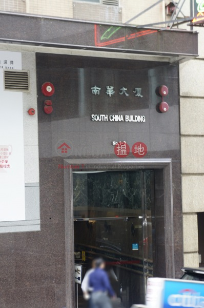 南華大廈 (South China Building) 中環|搵地(OneDay)(3)