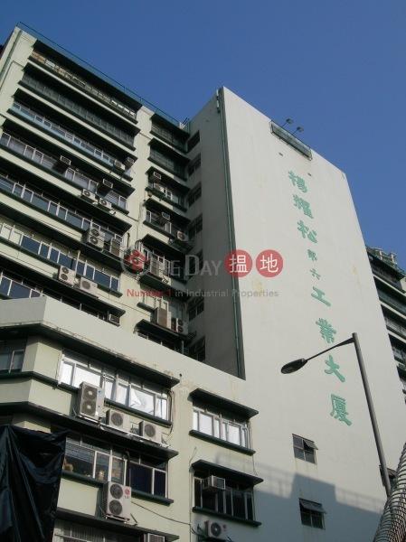 Yeung Yiu Chung No 6 Industrial Building (Yeung Yiu Chung No 6 Industrial Building) Cheung Sha Wan|搵地(OneDay)(1)