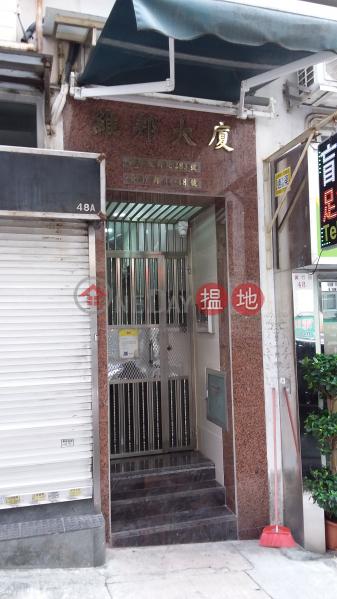 Wai Pont House (Wai Pont House) Sham Shui Po|搵地(OneDay)(3)