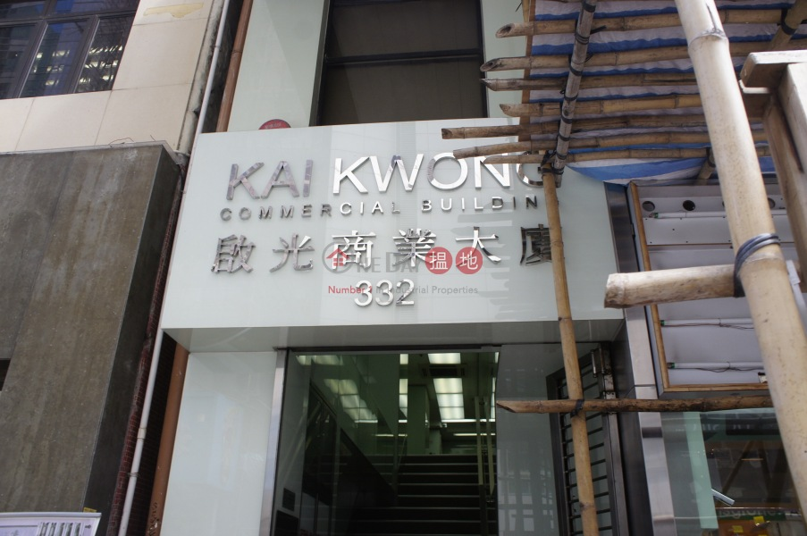 Kai Kwong Commercial Building (Kai Kwong Commercial Building) Wan Chai|搵地(OneDay)(3)