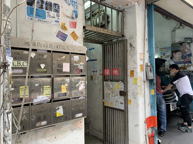 鴻福街45號 (45 Hung Fook Street) 土瓜灣|搵地(OneDay)(1)