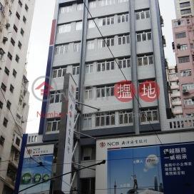 Nam Yip Building,Causeway Bay, Hong Kong Island