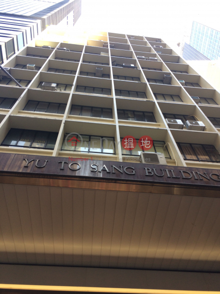 Yu To Sang Building (Yu To Sang Building) Central|搵地(OneDay)(2)